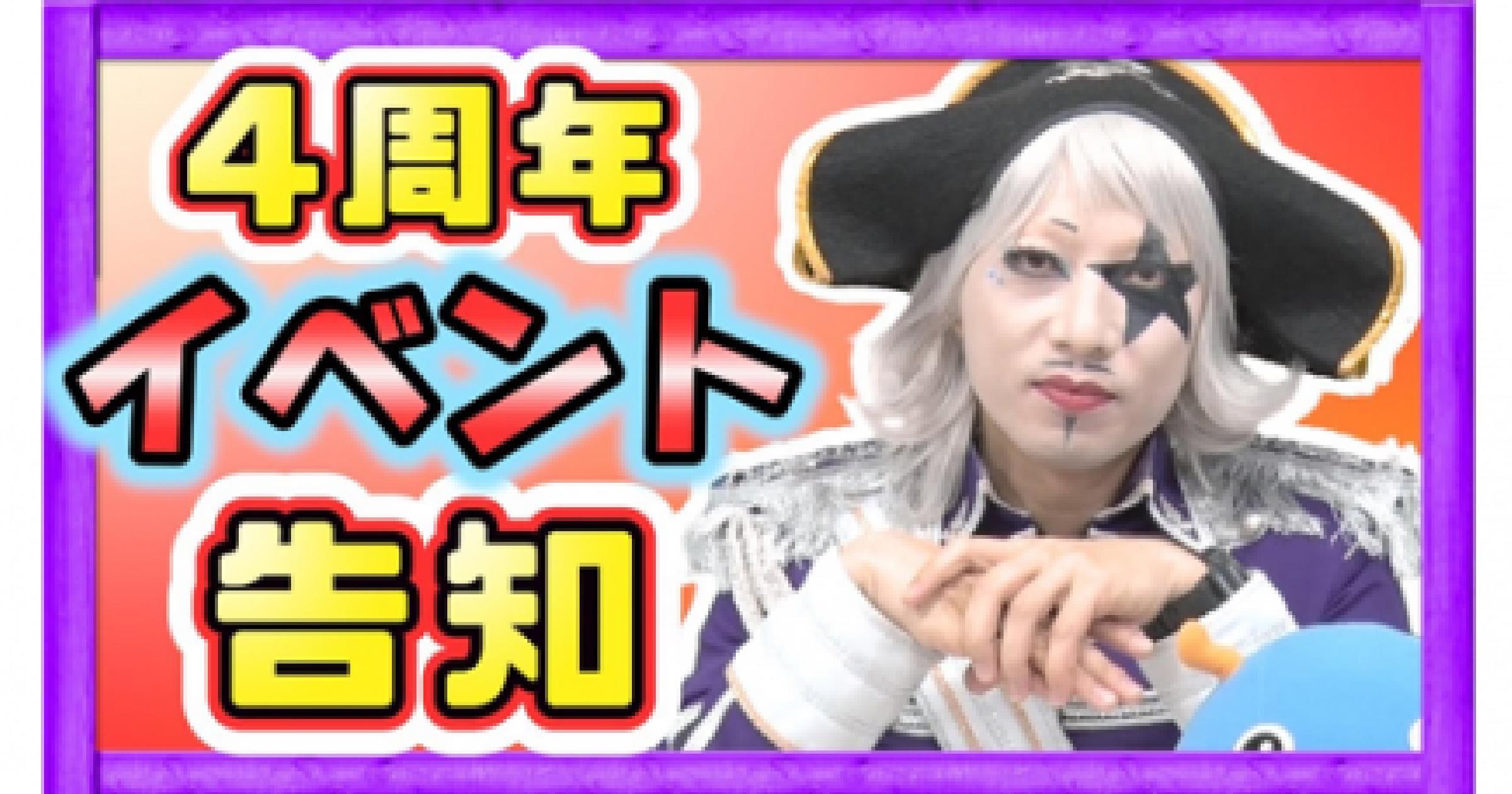 「ゴー☆ジャス動画@GameMarket」公開4周年記念にファン感謝祭を開催~イベント参加者の募集開始~