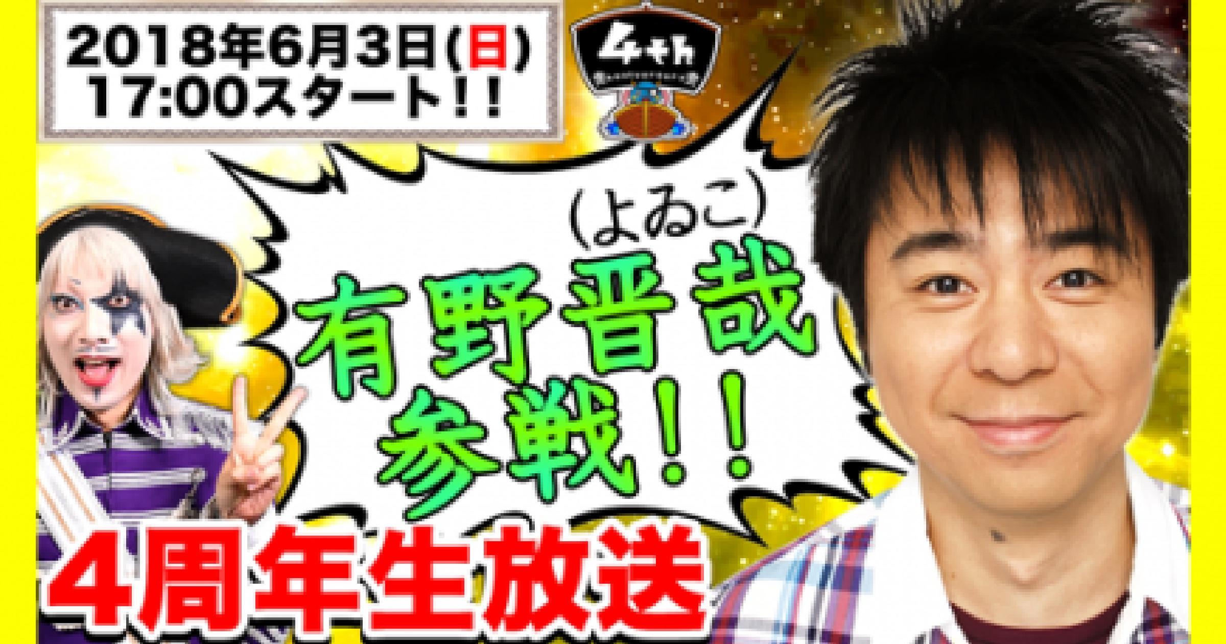 「ゴー☆ジャス動画」4周年イベント、よゐこ有野のゲスト参加が決定!