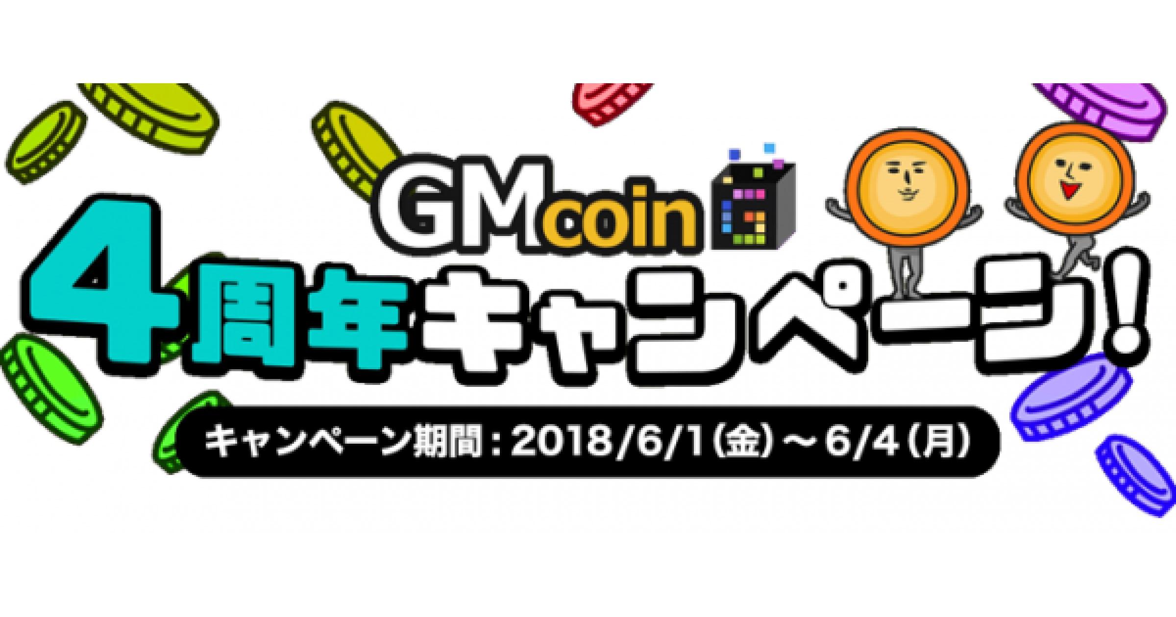 「GMコイン」4周年キャンペーン開催!(6/1~4)