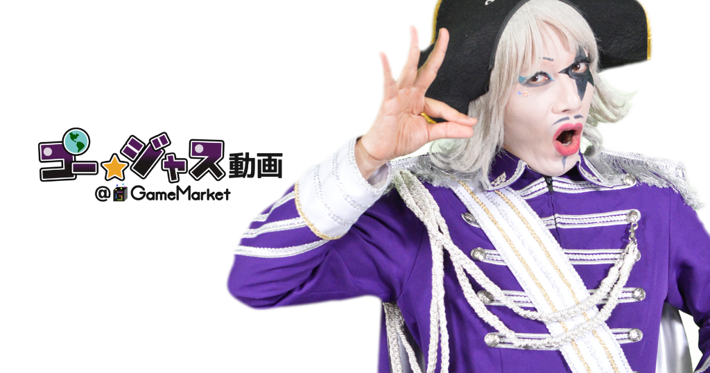 【メディア掲載】Yahoo!ニュースに「ゴー☆ジャス動画」が紹介されました(記事提供:日刊SPA!)