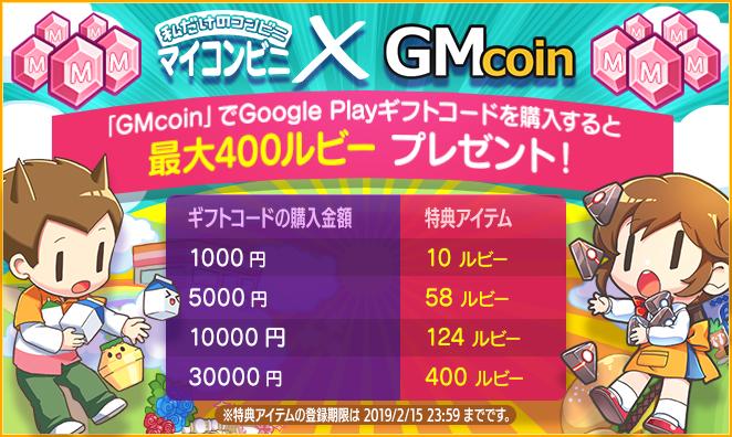 GMコインで私だけの理想のコンビニ作りゲーム『マイコンビニ』とのコラボキャンペーン開催!「Google Play ギフトコード」をご購入の方に特典プレゼント