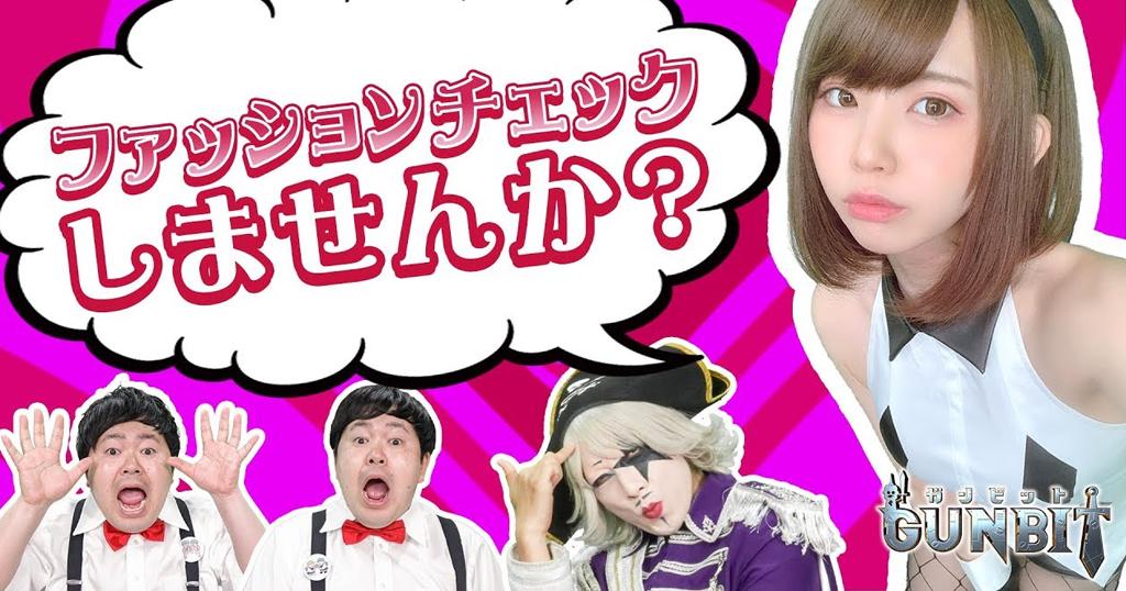 「ゴー☆ジャス動画」がニュースメディア4サイトに掲載されました