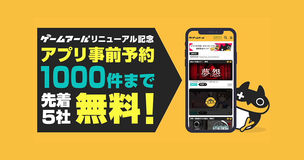 アプリ事前予約サイト『ゲームアール』リニューアル記念! アプリ事前予約1000件まで無料キャンペーン開催中!!