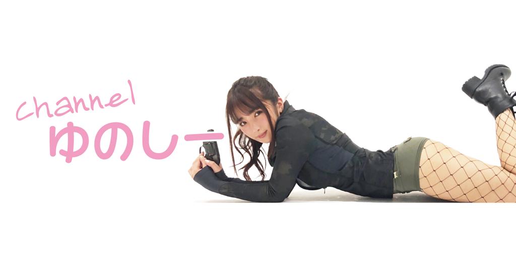 水沢柚乃の「チャンネルゆのしー」がニュースメディア5サイトに掲載されました