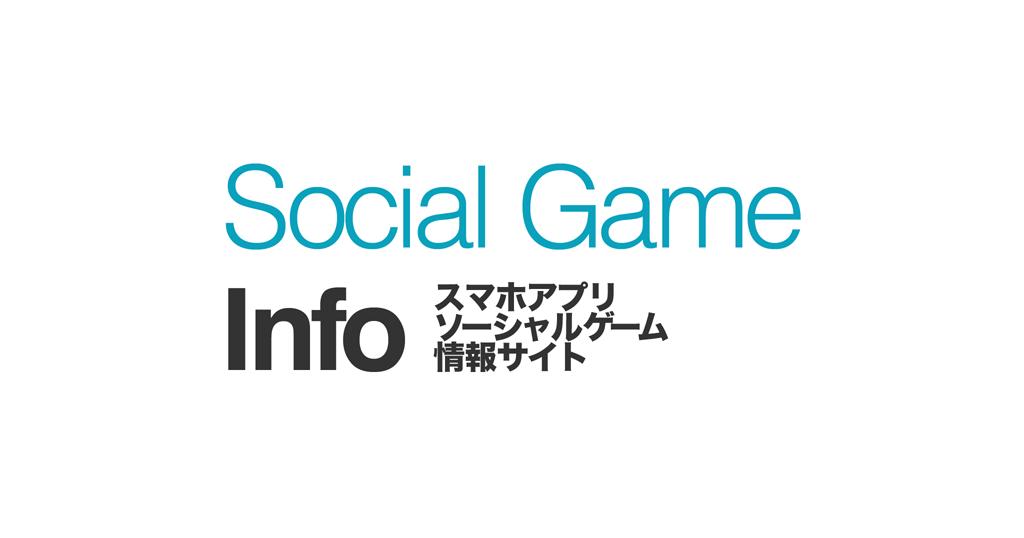 ゴー☆ジャス動画がニュースメディアSocial Game Infoに掲載されました