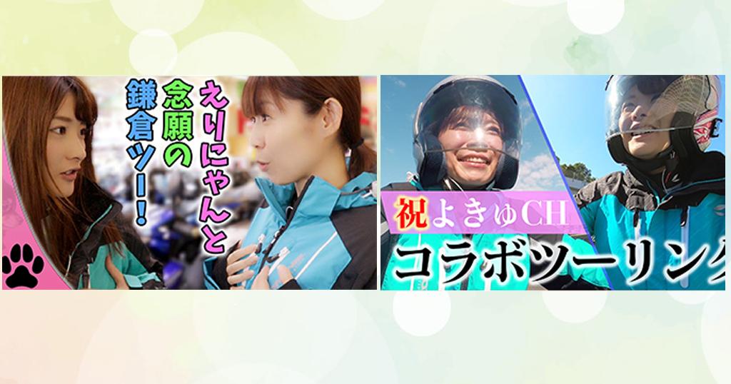 えりにゃん/Kamiya、よきゅCHがニュースメディア5サイトに掲載されました